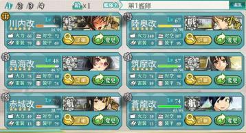 20130829三隈ドロップ時攻略艦隊