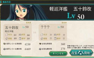 20130926五十鈴改ニ1