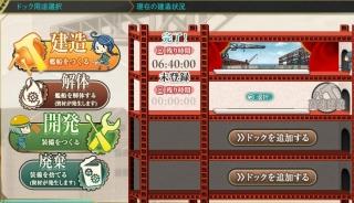 20131231大鳳建造時間