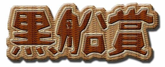 黒船賞タイトルロゴ