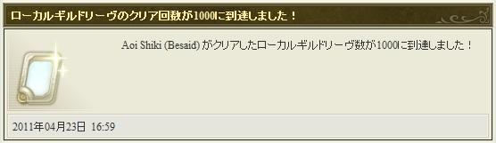 ff14ss20110424a.jpg