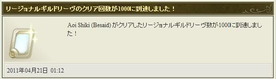 ff14ss20110424b.jpg