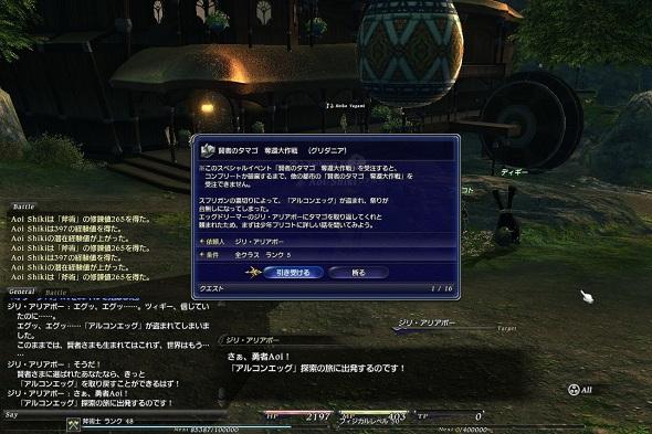 ff14ss20110428c.jpg