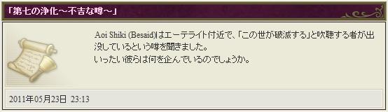 ff14ss20110527b.jpg
