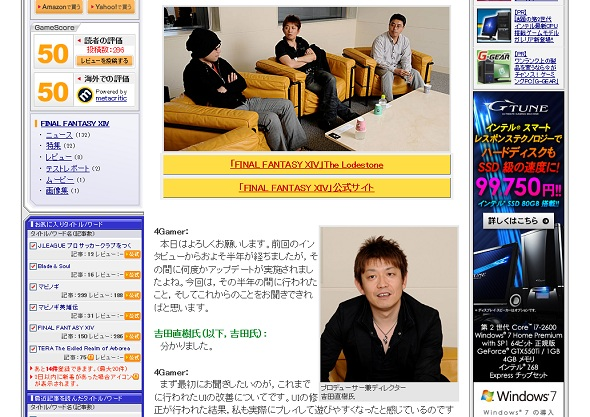 ff14ss20110711a.jpg