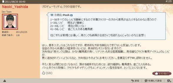 ff14ss20110819b.jpg