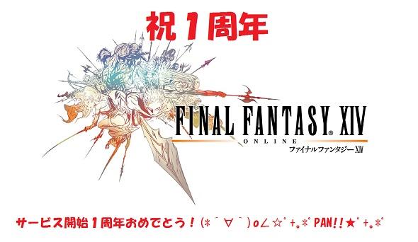 ff14ss20110929a.jpg