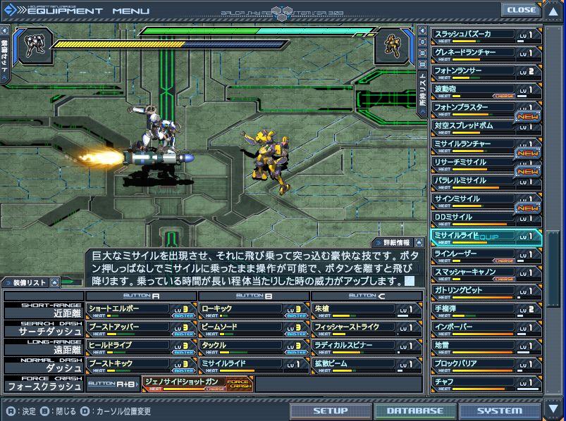 バルスカDive2開始前装備リスト