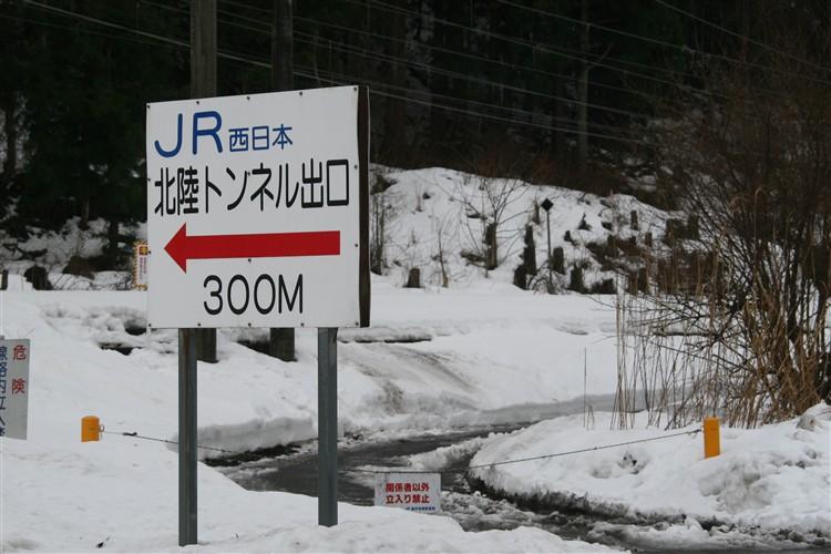 北陸トンネル出口
