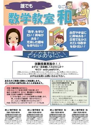 大人のための楽しい数学教室和のポスター