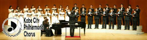 神戸市混声合唱団