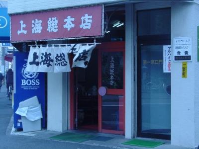 上海総本店1