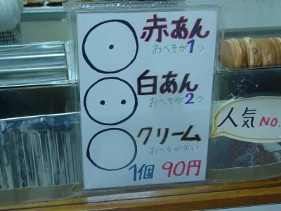 びっくり饅頭2
