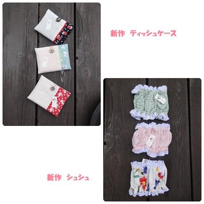 2013-8-23mon2.jpg