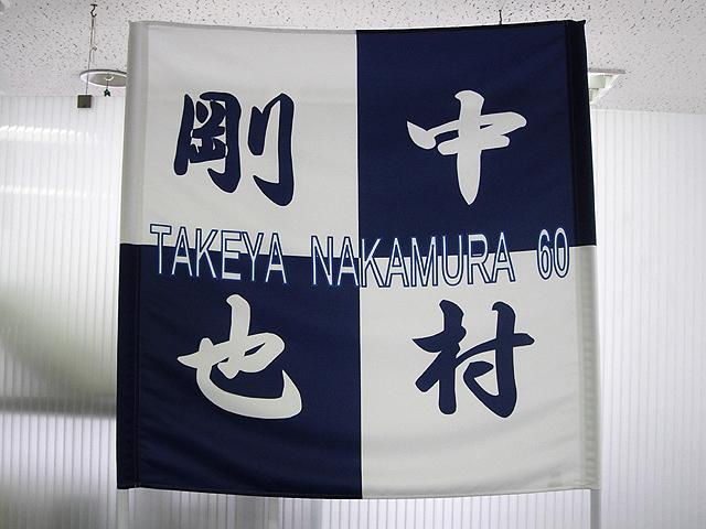 埼玉西武ライオンズゲーフラ2