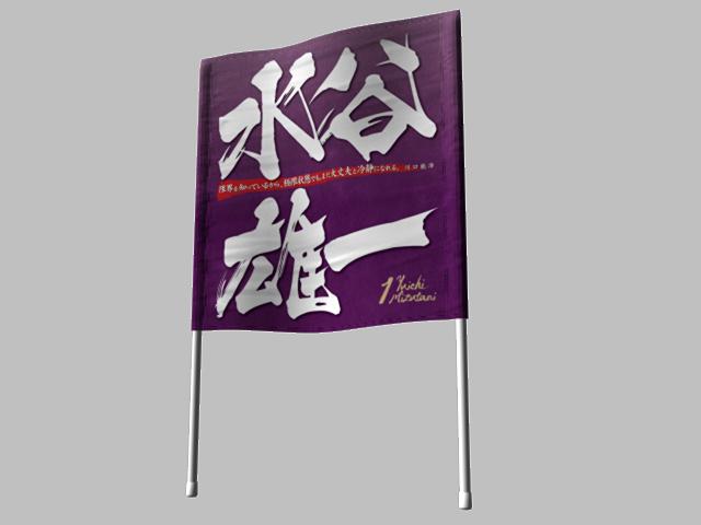 京都サンガFCのゲーフラ1