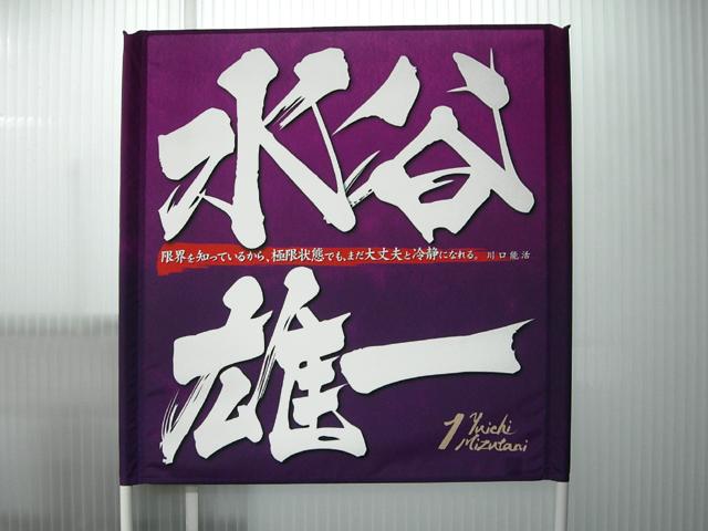 京都サンガFCのゲーフラ2