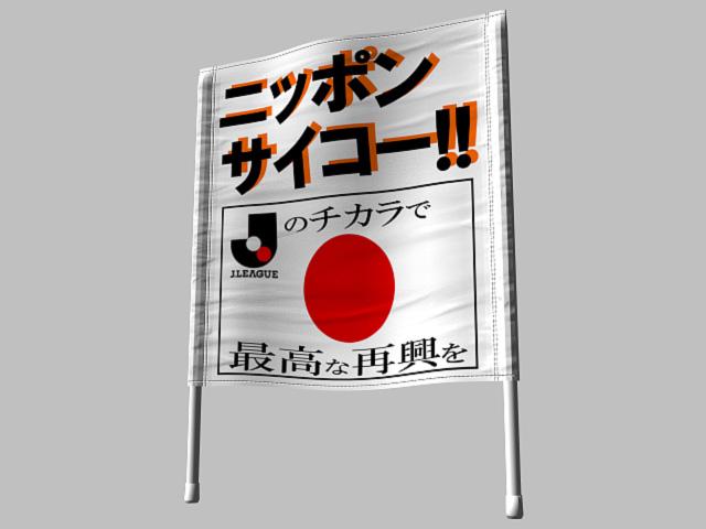 震災復興の応援ゲーフラ2