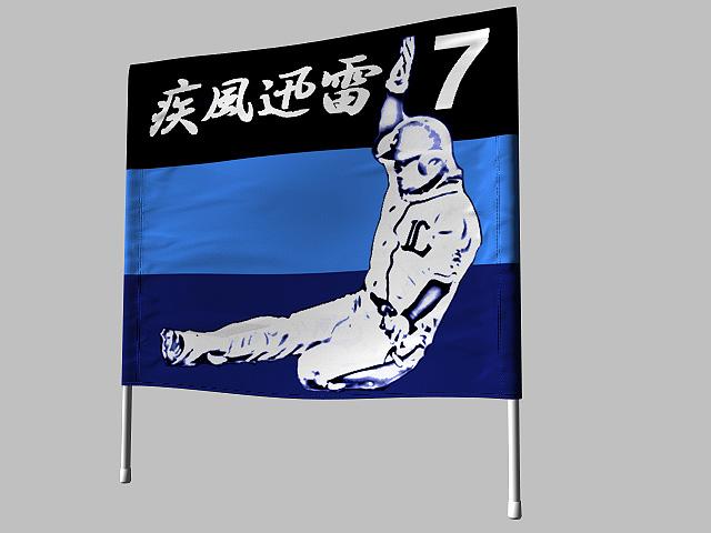 埼玉西武ライオンズのゲーフラ1