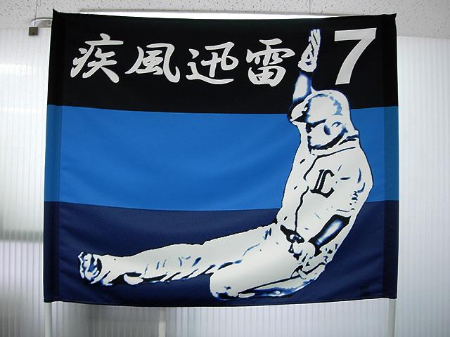 埼玉西武ライオンズのゲーフラ2