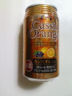 Cassis Orange(三幸食品)