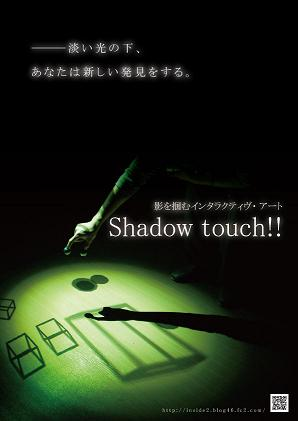 shadow_poster10s.jpg