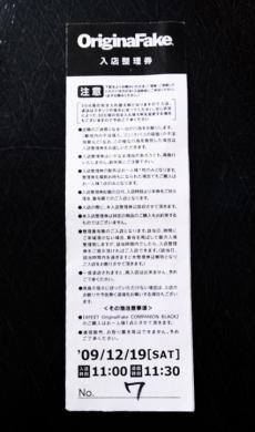 KAWS-4FEET-black-ciket.jpg