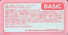 bear19-nomal-07.jpg