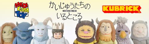 bnr-kaijyuutachi-kub.jpg