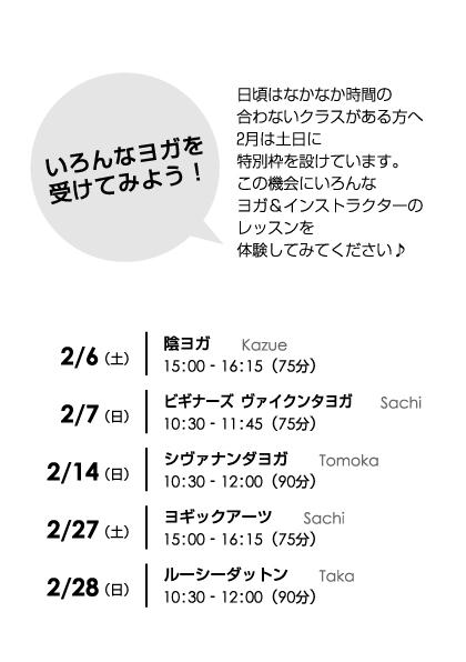 A7_yogataiken.jpg