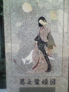 葛の葉姫図