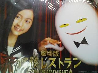 怪談レストラン・魔見夢メモ