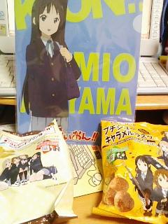 けいおん!お菓子+ファイル