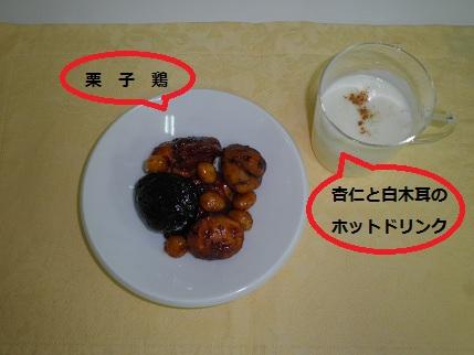 秋の薬膳2011・9・25