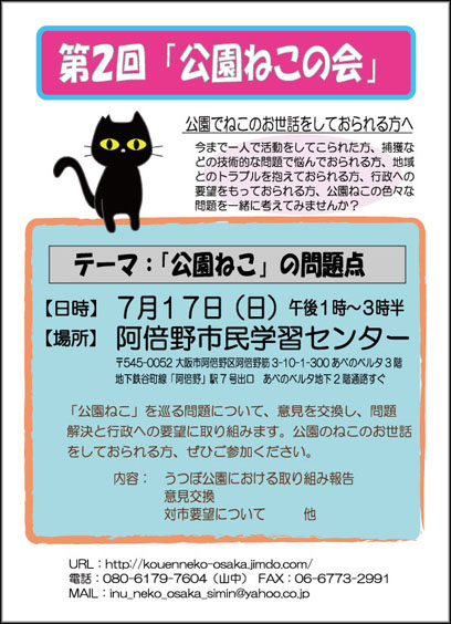 koen-neko_tirashi2.jpg
