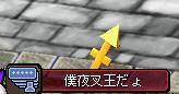 †夜叉王†本体