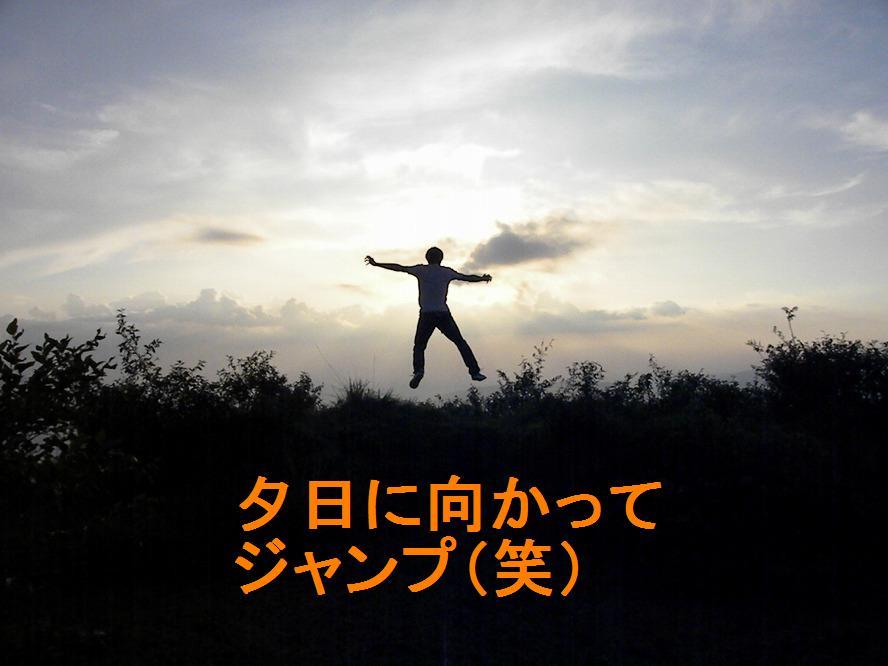 ジャンプ 2009.09.05