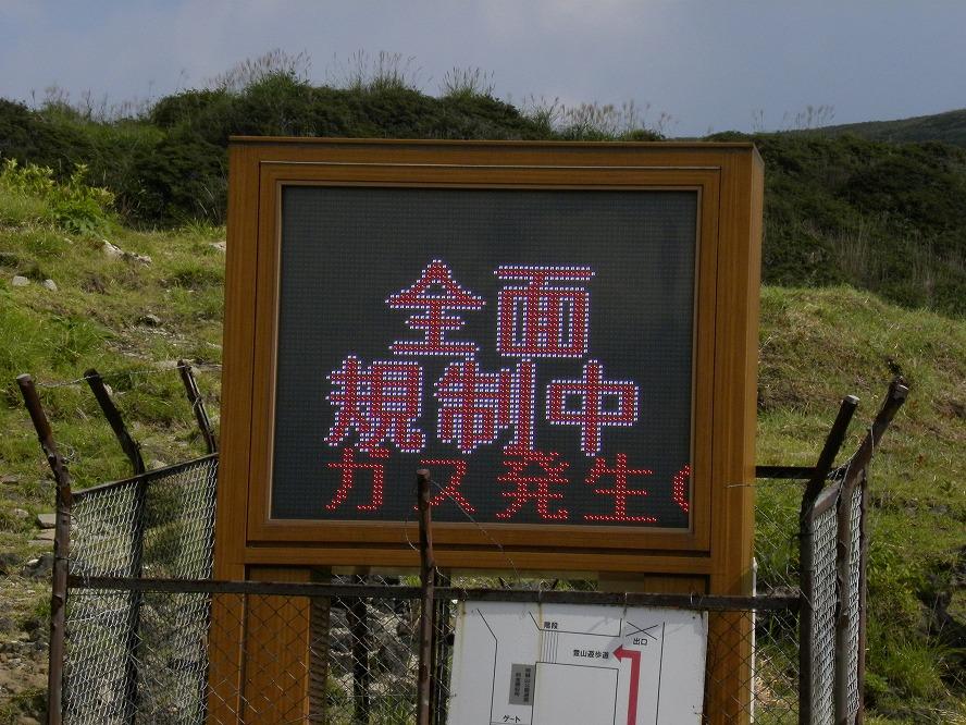 登れない… 2009.09.06