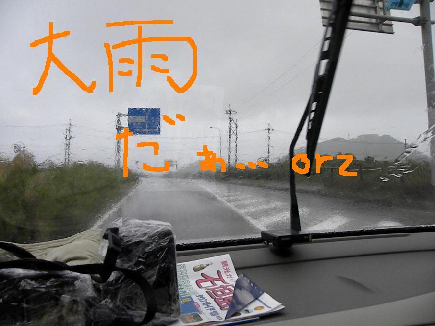 雨3 2009.11.17