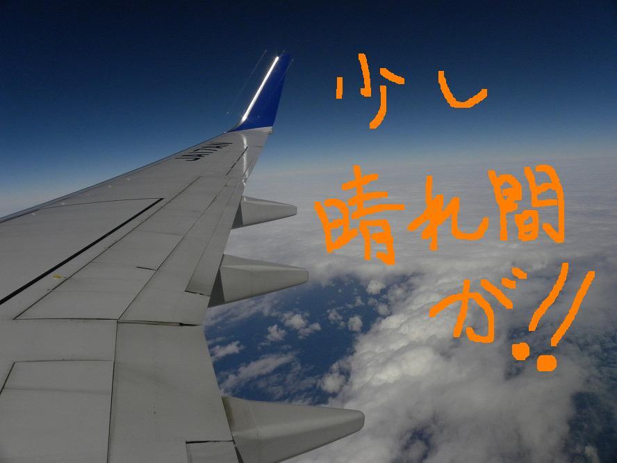 那覇ー石垣 2009.11.17