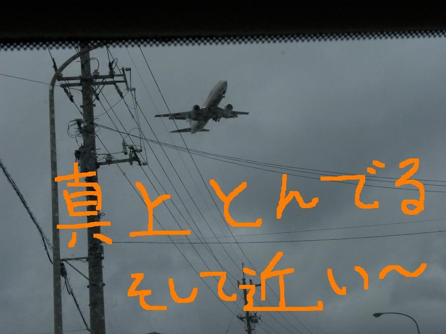 空港に着陸する飛行機 2009.11.17