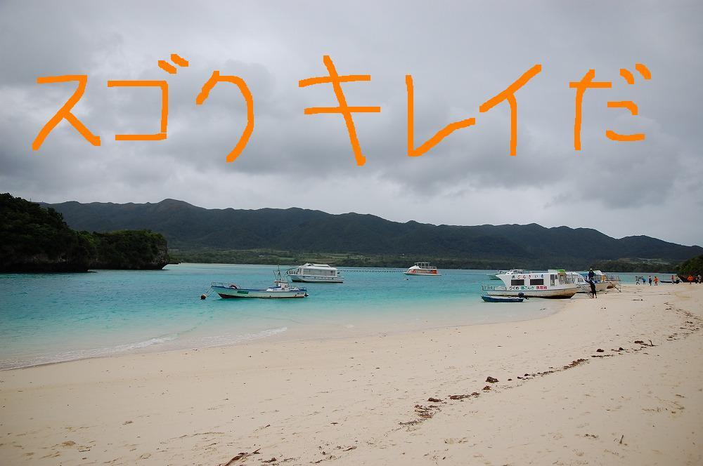川平湾 2009.11.18