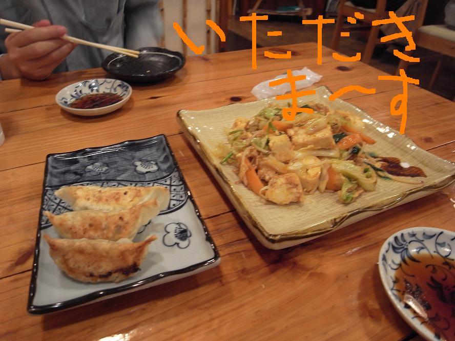 夕食1 2009.11.18