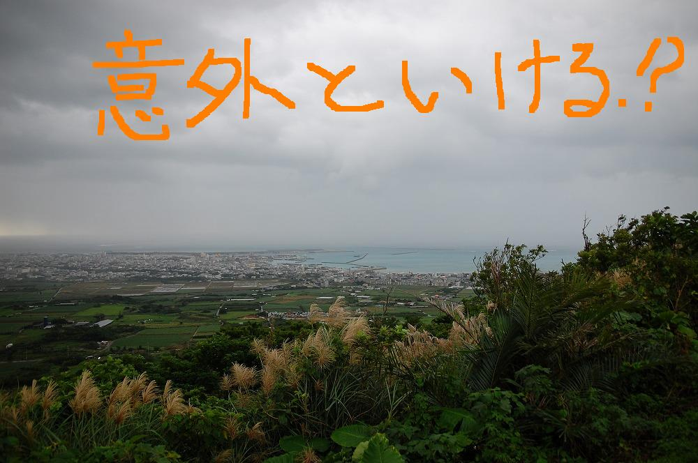 今日の石垣 2009.11.19