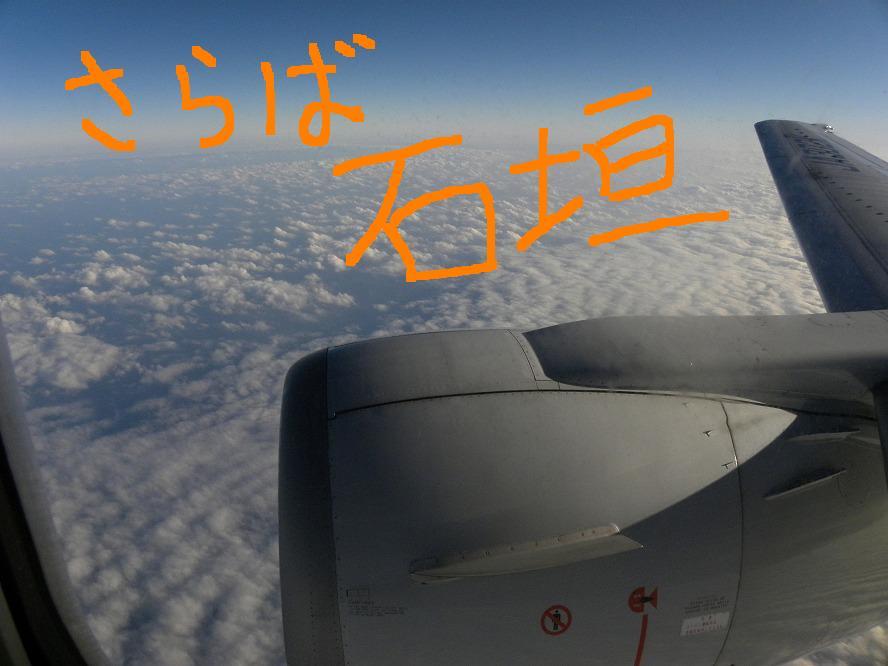 石垣→沖縄 2009.11.19