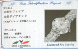 腕時計 サファイヤ付き A 証明書