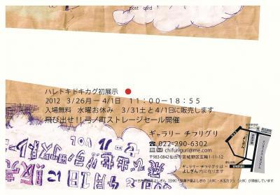 harekagu-u_convert_20120324045533.jpg