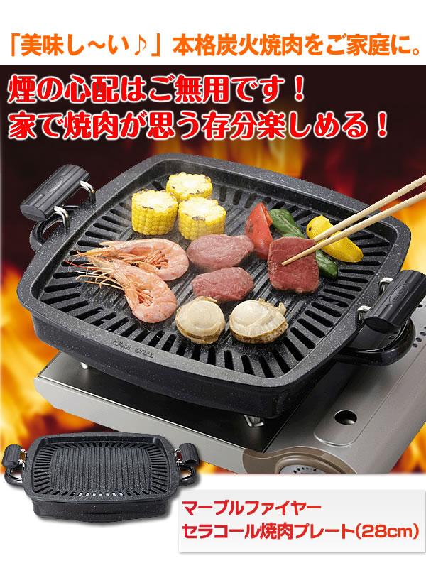 自宅で焼肉!煙が気になりません。「セラコール」送料無料!さらに、お肉の3点セット付き♪