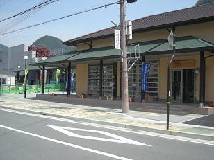 神河町観光交流センター