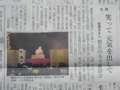 2010年5月15日(土)「南光坊南光亭」の神戸新聞記事